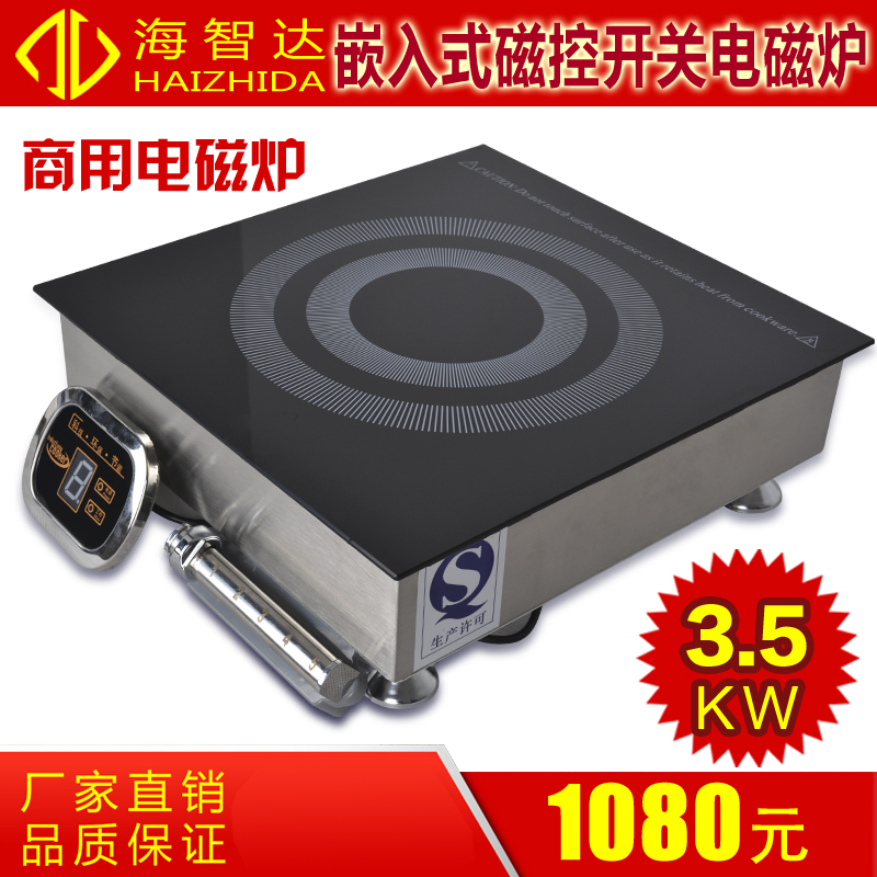 The sea's commercial electromagnetic oven 3500W embedded electromagnetic oven energy-saving stove Hot pot furnace 3.5KW magnetron