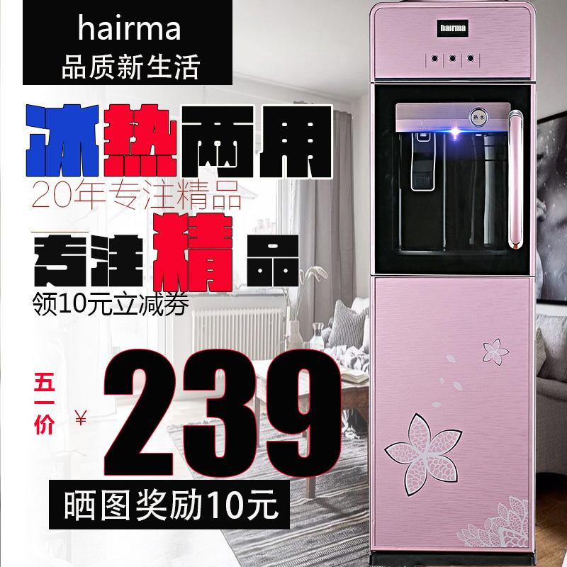 Hairma Πότης κάθετη πάγο στο γραφείο το ζεστό ζεστό βραστό νερό ψύξης γυαλί οικιακών εξοικονόμησης ενέργειας μηχανή σου τσάντα.