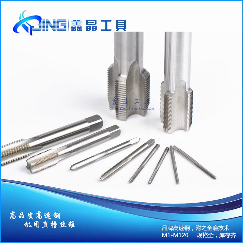 High speed steel machine tap M26*3/M26*2/M26*1.75/M26*1.5/M26*1.25/M26*1