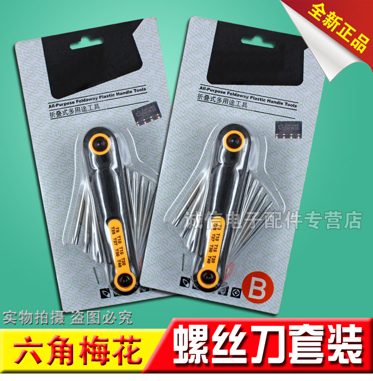 Six plum angle screwdriver set within six meters / star flower child maintenance tools screwdriver screwdriver screwdriver