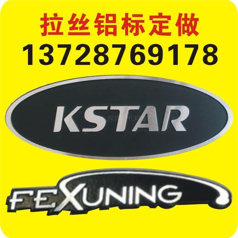 Muebles, electrodomésticos destaca la placa de aluminio aluminio marca la placa de metal de cobre, acero inoxidable marca fabricación a medida de etiquetado