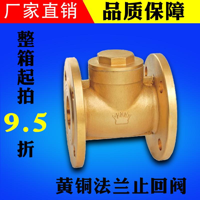La Corona original Brass Swing horizontal unidireccional de la válvula antirretorno válvula de válvula dn200dn100