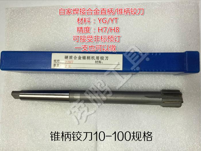 Carbide reamer, welding reamer, taper shank insert alloy reamer 32/33/34/35/36/38/39/40/42
