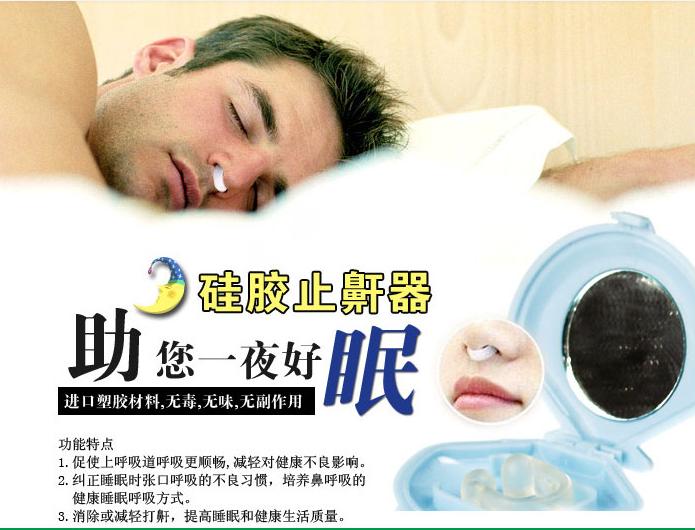 Mute Nasal Dilator, anti snoring product, sleep aid ...