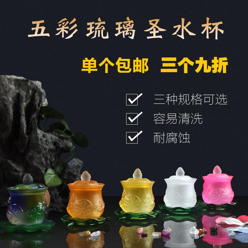 琉璃色小號五彩琉璃蓮花觀音圣水杯佛具套裝凈水杯供水杯大小號供佛用品