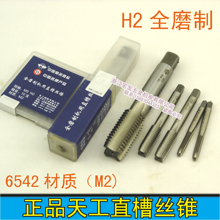 M6/8/10/12/14/16/20 wire tap / tap fine tooth for Jiangsu Tiangong high speed steel straight groove machine