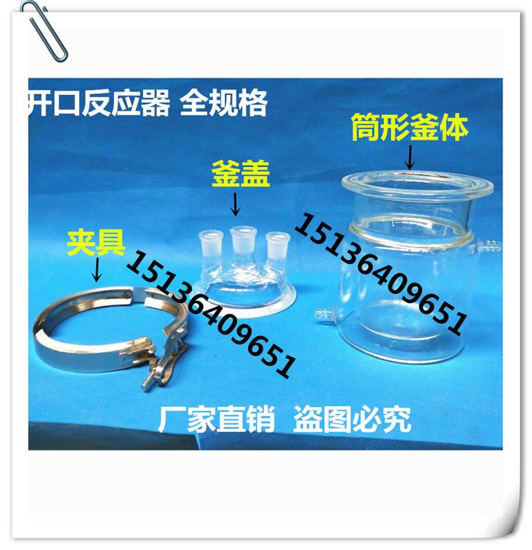 Double wall reactor 1L/24*33 opening mold with clamp jacket reactor open reactor