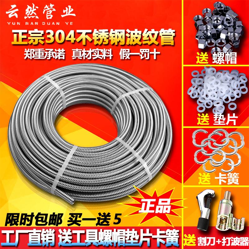4 6 puntos de consolidación de tubo de Acero corrugado de acero inoxidable en el círculo de la fábrica de tubos de agua caliente el tubo frío 304 en el correo.