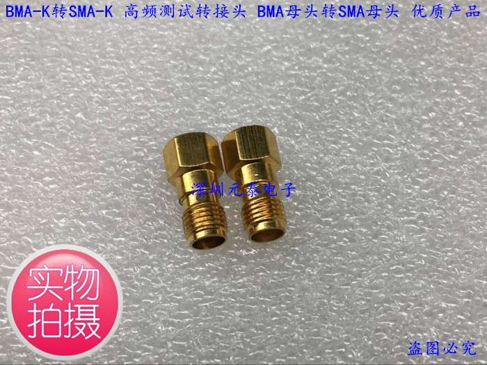 BMA-K to SMA-K high frequency test adapter head BMA female head to SMA head quality product