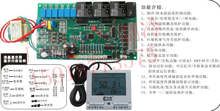 يمكن الهواء اللوحة / مضخة الحرارة التجارية لوحة الدوائر / التبريد والتدفئة نظام مزدوج / 5 حصان 380 فولت الهواء لوحة الدوائر