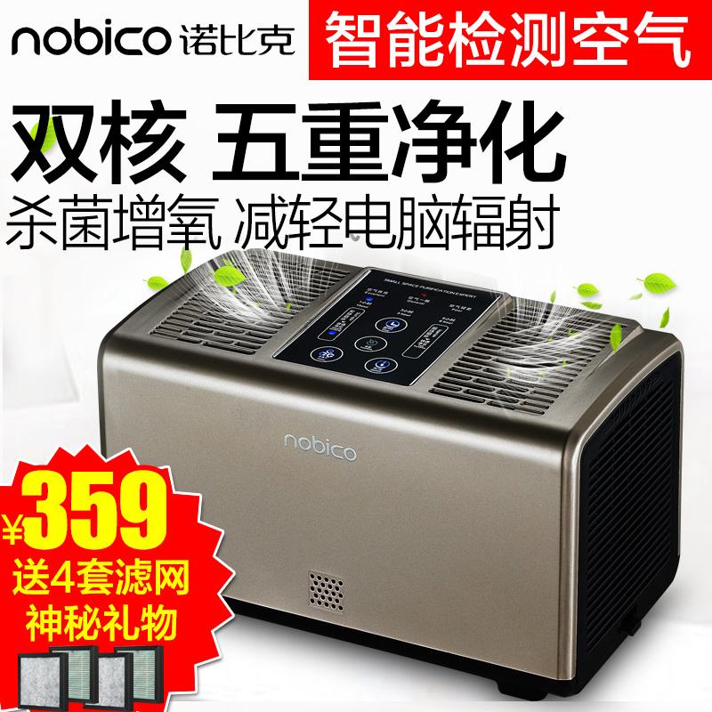 Small household bedroom smoke, formaldehyde, haze, second-hand smoke, office desktop to smoke smell sterilization air purifier