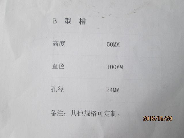 Negative pressure fan belt pulley type /B / aperture 24MM/ outer diameter 100MM/ height 50MM