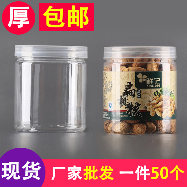 圆形密封罐透明塑料罐子食品罐干果PET花茶饼干盒包装酱菜蜂蜜瓶