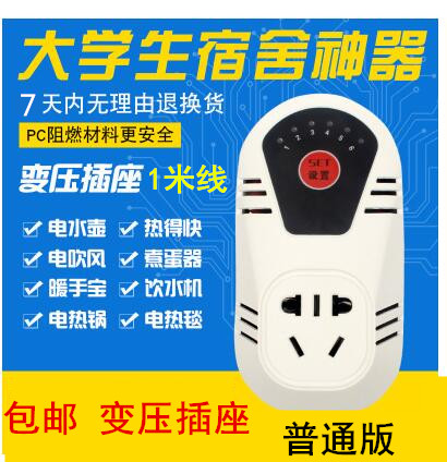 Shipping student dormitory dormitory transformer power supply socket socket converter regulator power plug board
