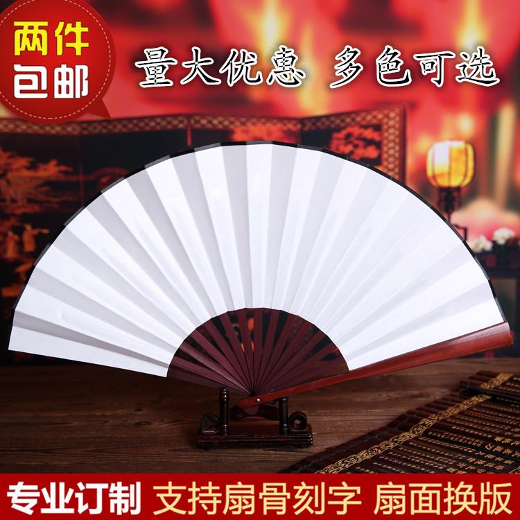 8寸10寸中国风题字书法白纸绢扇折扇宣纸扇空白扇子定制刻字