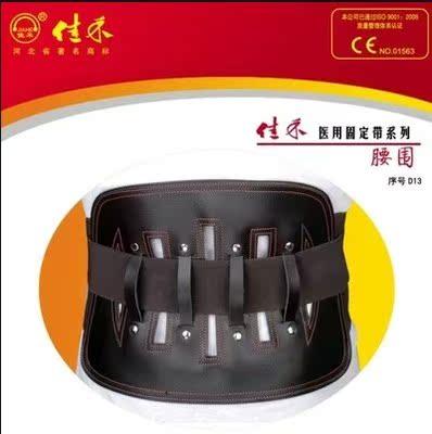 a biztonsági öv 佳禾. a derék izom húzódás acéllemez ellátás 围腰 téli rögzített.