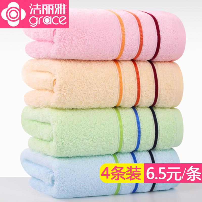 洁丽雅毛巾纯棉4条洗澡家用成人洗脸巾全棉柔软吸水厂家直销特价
