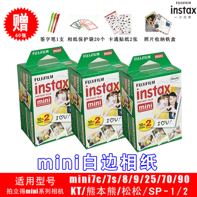Instax Instant Film Fuji Polaroid white photo paper mini8/9/7c/7s/25/70/90 camera universal three inch one imaging