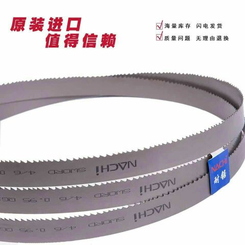 Saw blade with NACHi band saw, imported double metal saw blade machine saw blade for Japan
