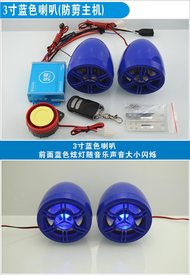 Moto audio auto elettrica batteria auto altoparlante allarme auto nuovo P3 audio subwoofer host a prova di taglio