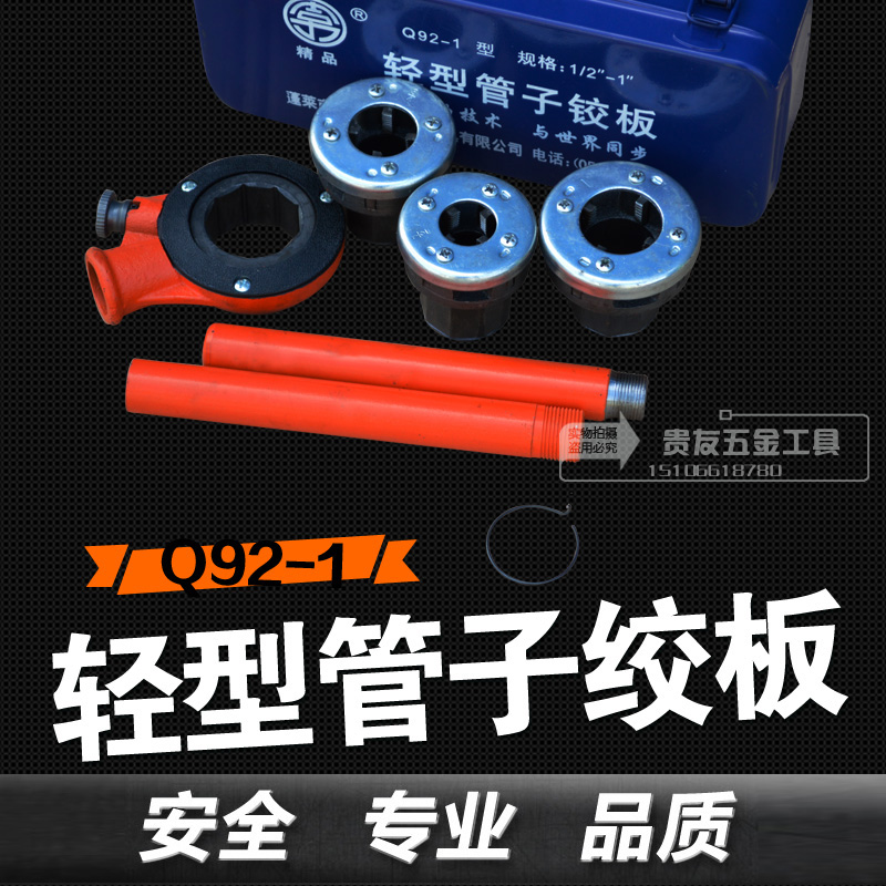 Light pipe cutter plate machine manual tool type 92 threading wrench open teeth machine 4 6 1 inch die