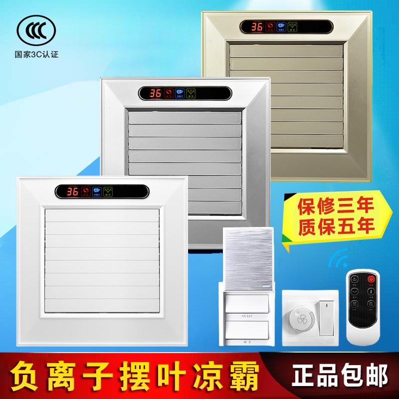 ανώτατο όριο ηλεκτρικών OP κρύο κρύο - PA υγιεινής στην κουζίνα να ανατινάξει το κρύο το φαν των φαν της ολοκλήρωσης