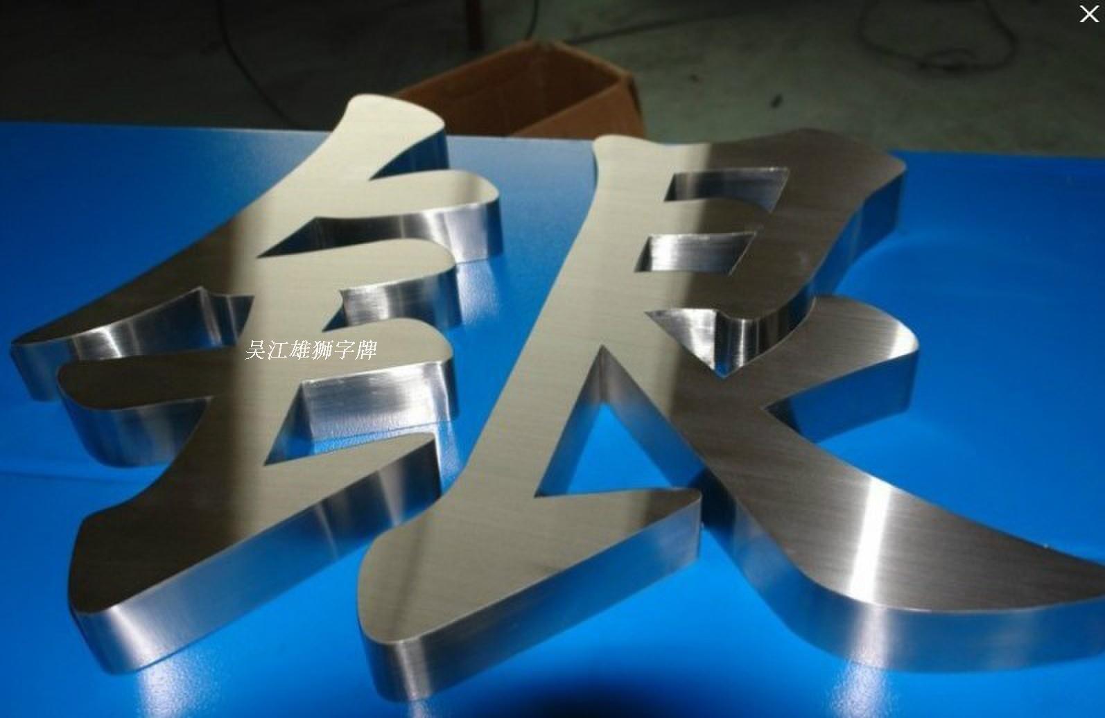 Stainless steel Seiko word stainless steel plate Wujiang lions white steel stainless steel mirror drawing word word word Tongzi