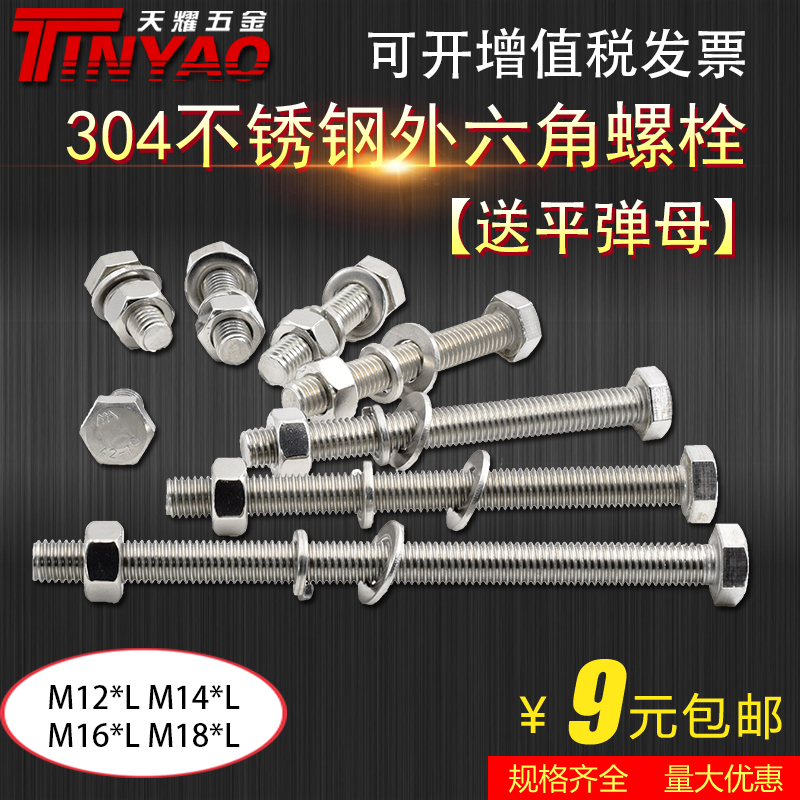 304 stainless steel outer six corners screw, bolt and nut set lengthened screw M12M14M16*40*100-200