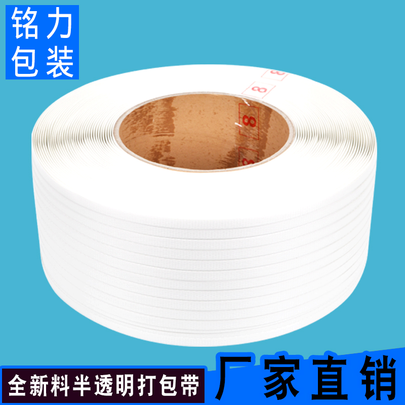 Translucent pack boutique PP packing belt packing material packaged with the new super translucent belt machine