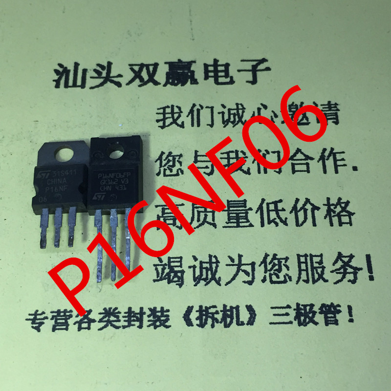 The commonly used imported power switch P16NF06 disassemble FET good spot test tube