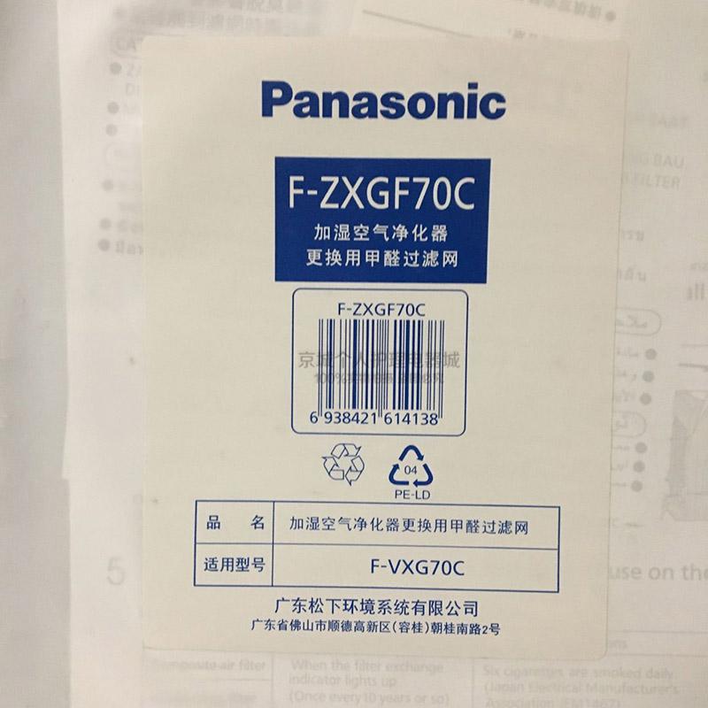 Panasonic purificador de aire además de F-VXG70C tipo filtro formaldehído accesorios originales F-ZXGF70 aplicable