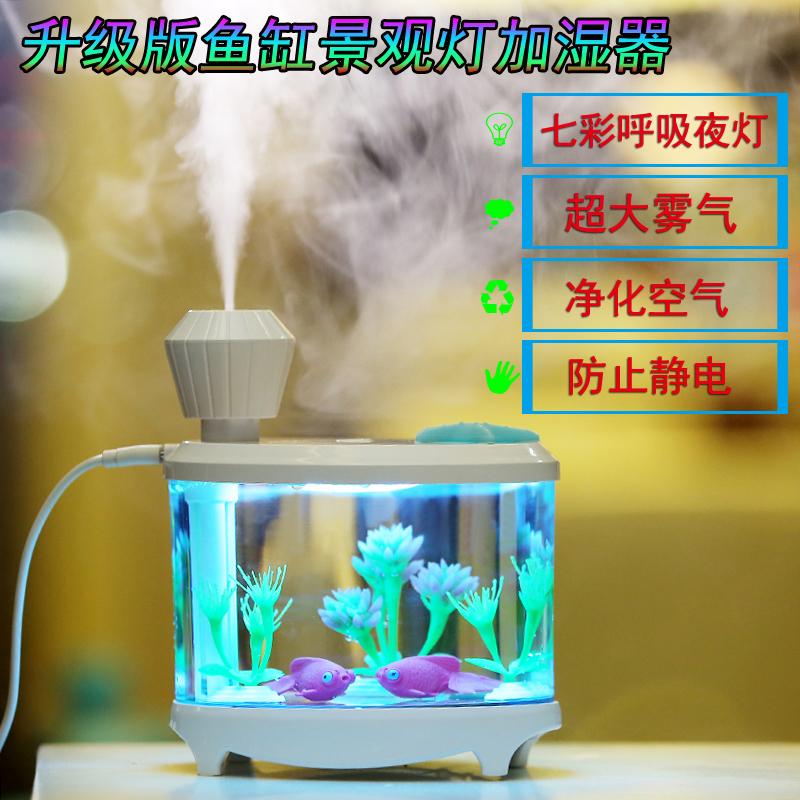アイデアの金魚鉢の燈加湿器ミニアロマ家庭用寝室室マイクロ景観加湿器超シズネUSB