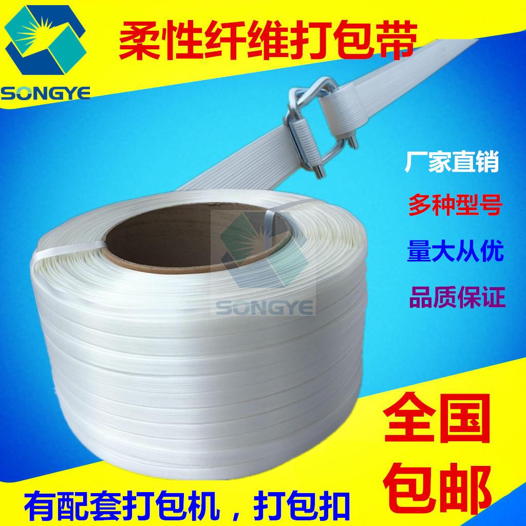 Fibra de poliéster cinto de embalagem embalagem embalagem flexível com largura de 13 com as fivelas de cinto de máquina de embalagem