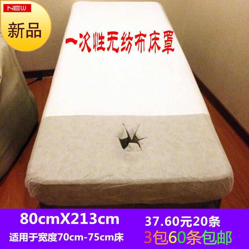 Disposable medical bed cover sheets non-woven beauty mattress massage Shiatsu massage bed cover with elastic 80