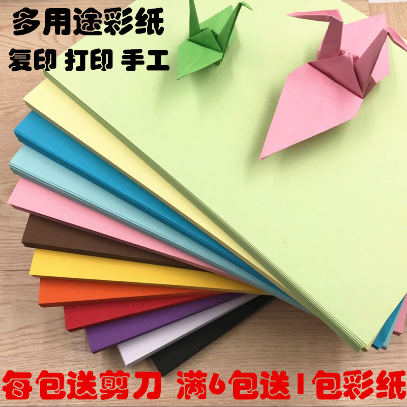 A4 color paper handmade paper / copy paper / print / origami paper / manual paper folding materials package wh /80 G