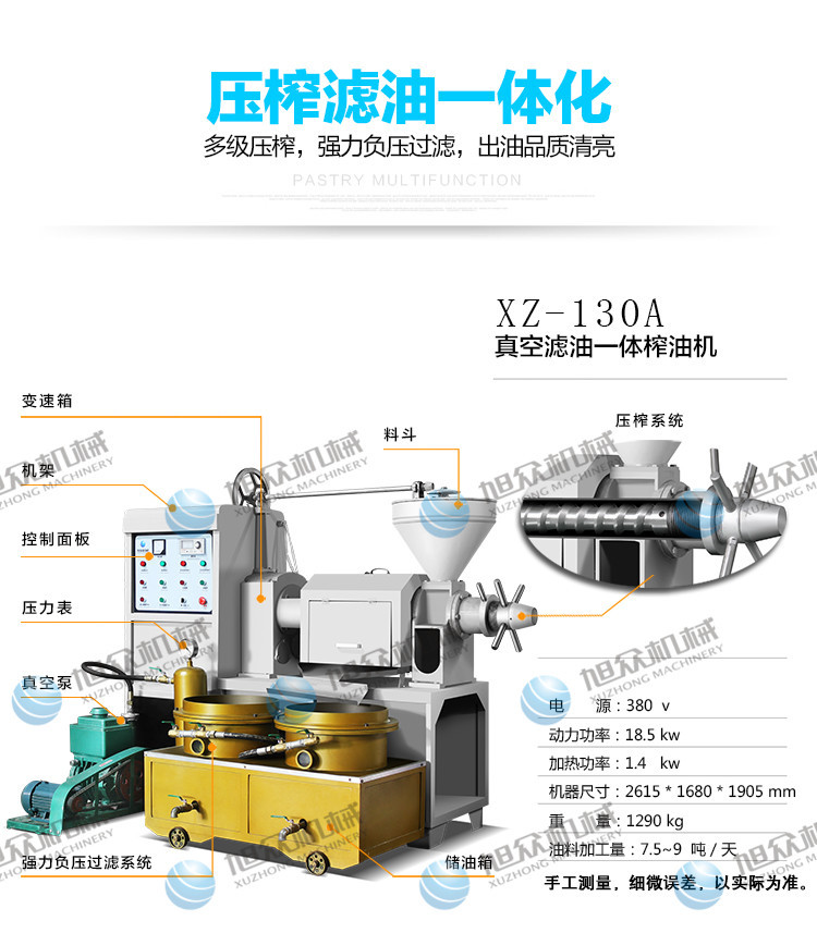 Сюй всех пресс, полностью автоматический пресс Чжэнчжоу прямых производителей, отрицательное давление типа пресс, быстро фильтрации нефти