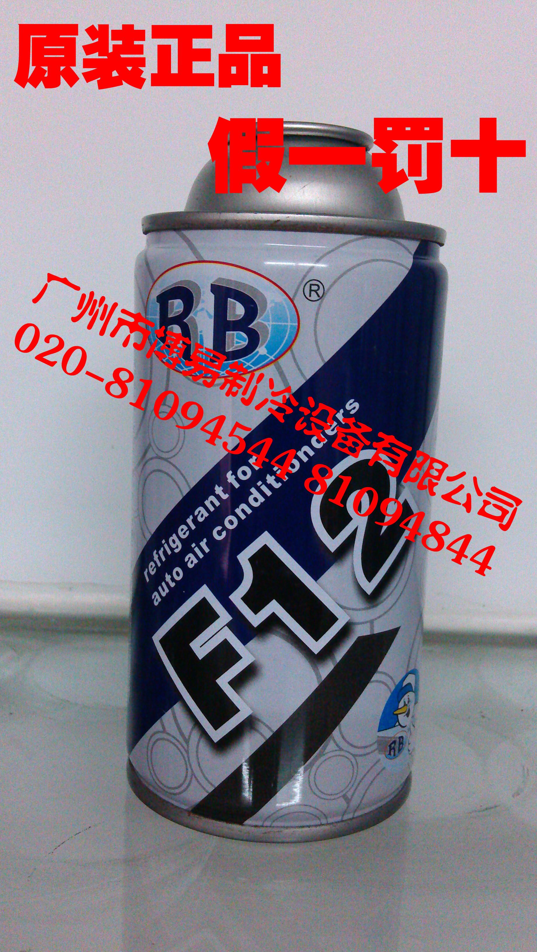 αυθεντικά σπέσιαλ R12 ψυκτικού χιόνι φρέον ψυκτικού μεικτό βάρος 300 g