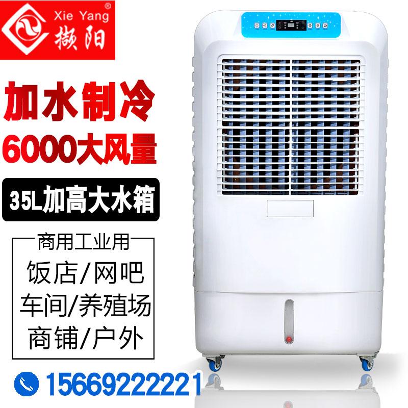 In de koeler van mobiele airconditioners voor huishoudelijk gebruik - industrie alleen koud water airco commerciële - fan fan van internetcafés restaurant