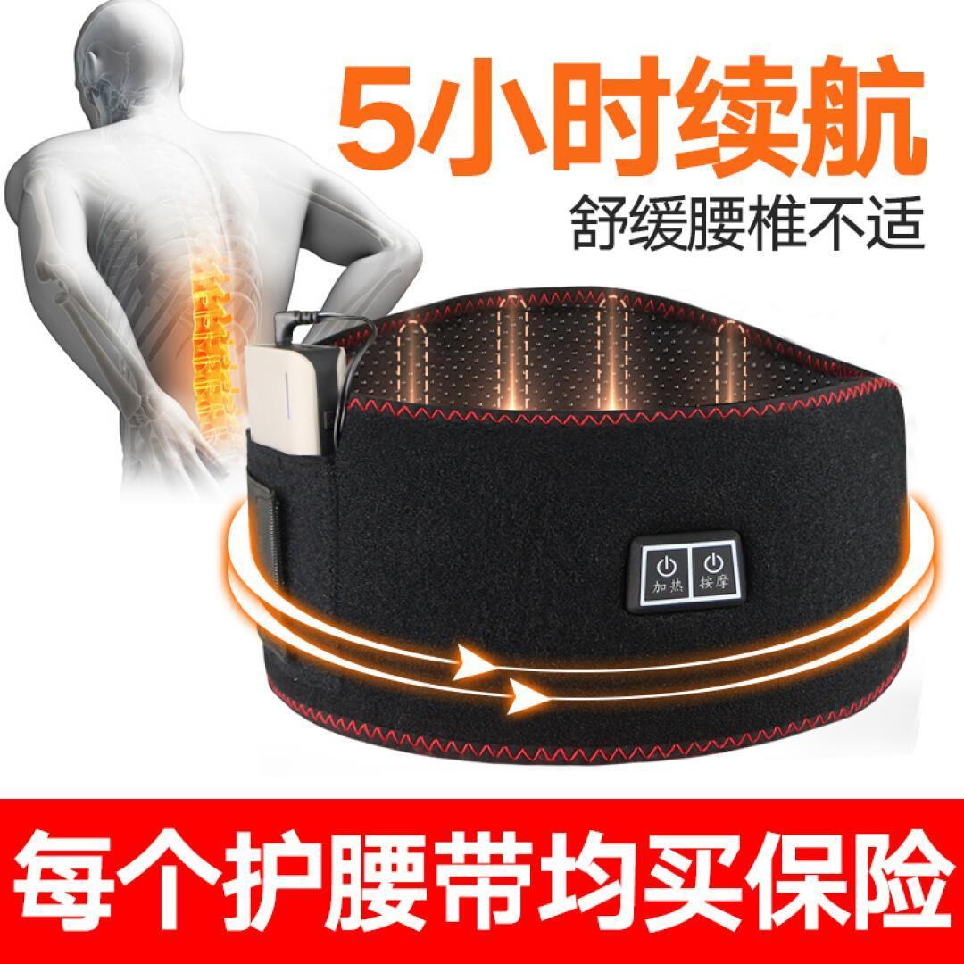 慌ただしく小さい聚電気加熱振動護ベルト男女椎間板ヘルニア過労突出マッサージャー灸護腰