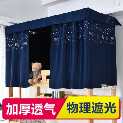 College dorm with bunk bed curtain dust thickened breathable cotton cord became shading
