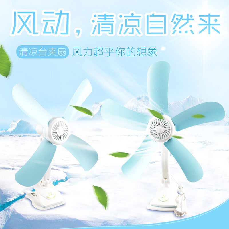 Mini fan, dormitory, trefoil fan, office clip, fan, home desk, bedside, small electric fan ceiling fan