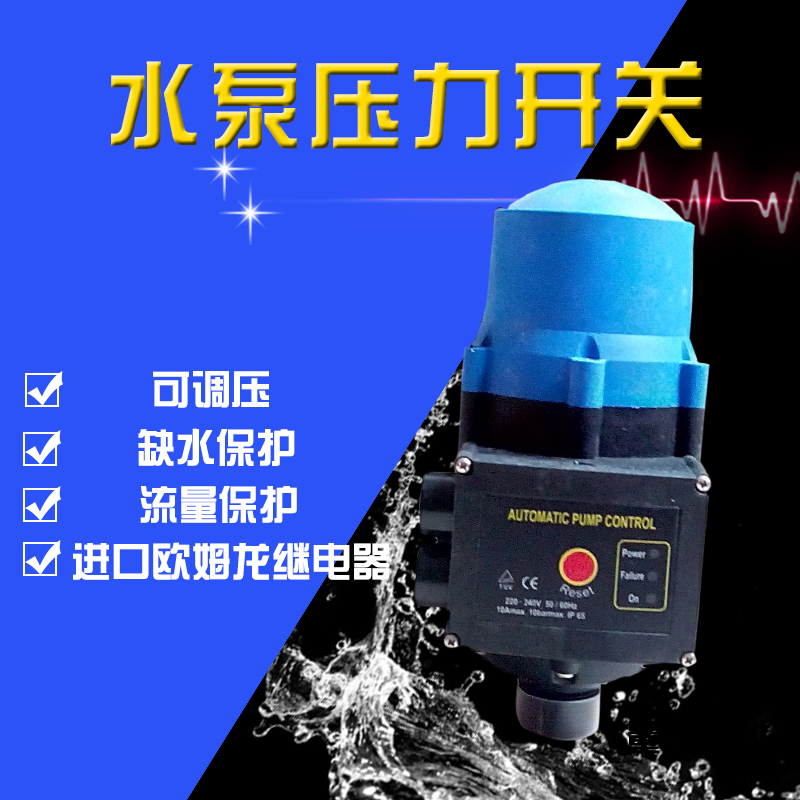 Electronic pressure switch of water pressure switch and electronic full-automatic pressure switch for household adjustable pressure booster pump