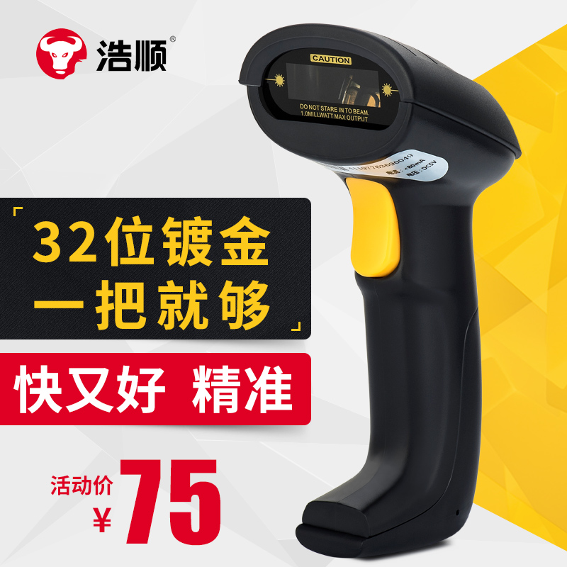 Hysoon wired barcode scanning gun gun gun USB Pakistan two-dimensional code scan code is used to express a single supermarket