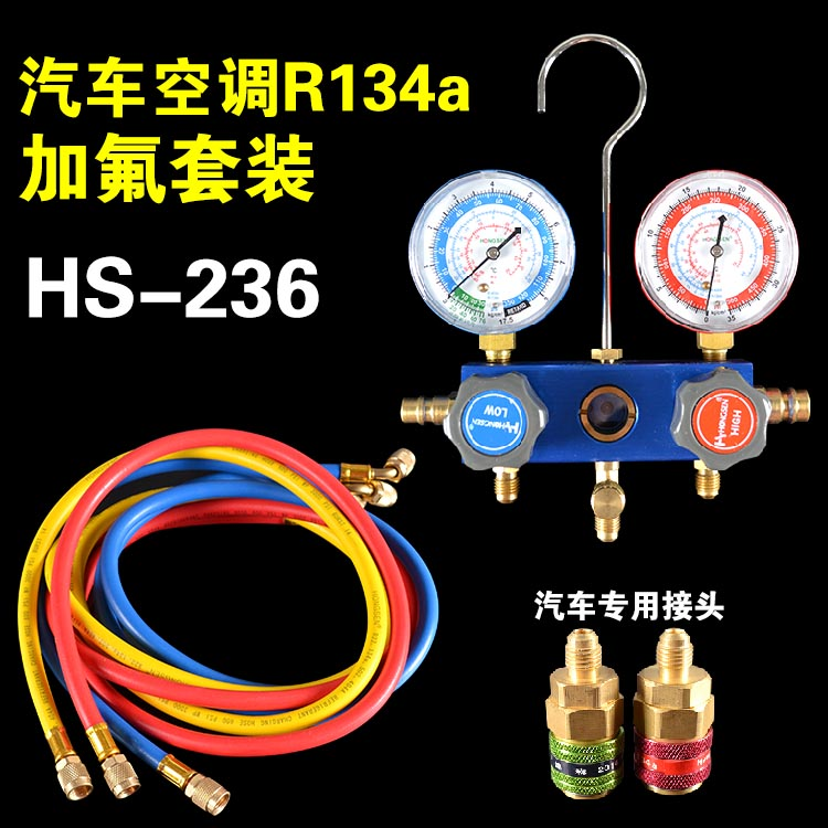 Honsen HS-236 automotive air conditioning adds fluorine refrigerant gauges double gauge valve home R134a table set shipping