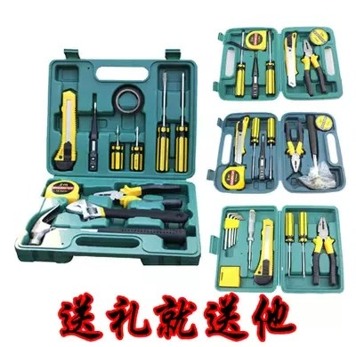 Take the amount of loaded car supplies emergency maintenance toolbox household hardware tool box gift gift mail