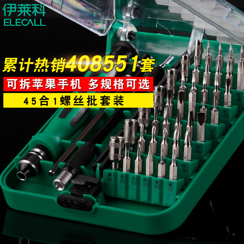 Screwdriver set, 45 in one hardware TV combination repair, family toolbox, a full set of screwdrivers, maintenance, multi-function