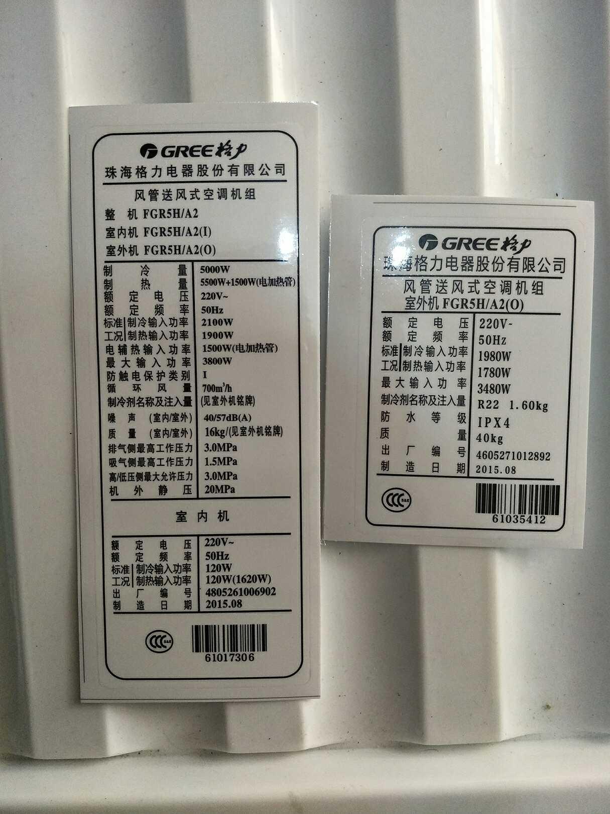GREE - Air - Maschine innerhalb und außerhalb der Maschine parameter ALS energiespar - klimaanlage auf energieeffizienz aufkleber.