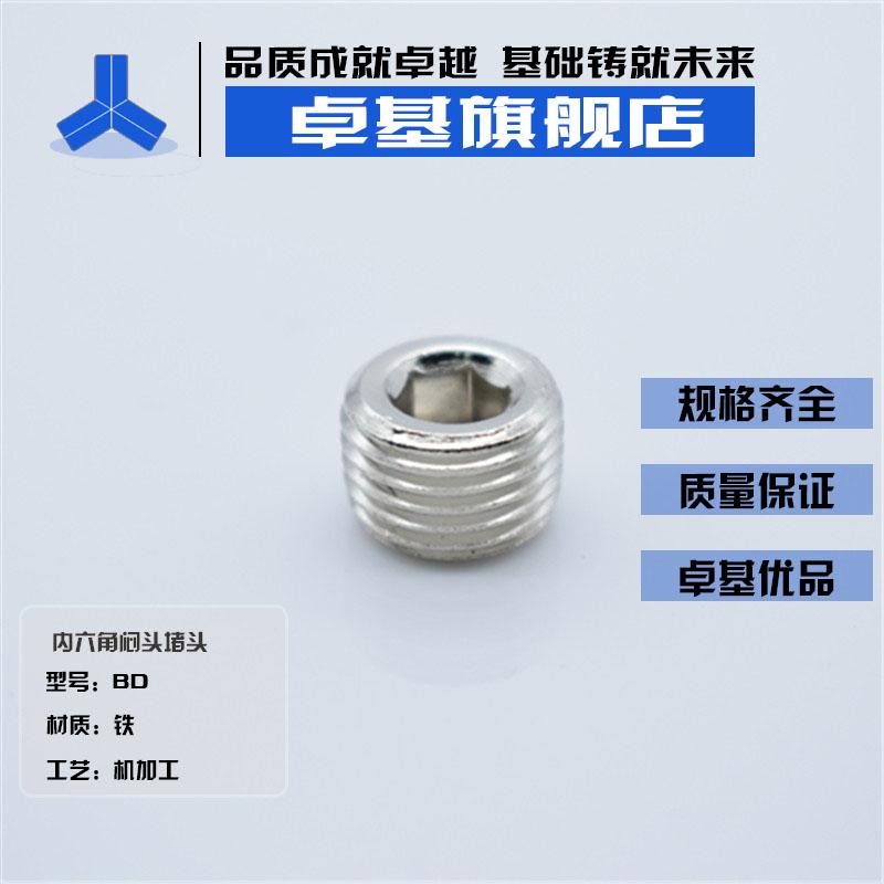 Pneumatic connector plug inner six angle plug BD-01/02/03/041/81/43/81/2