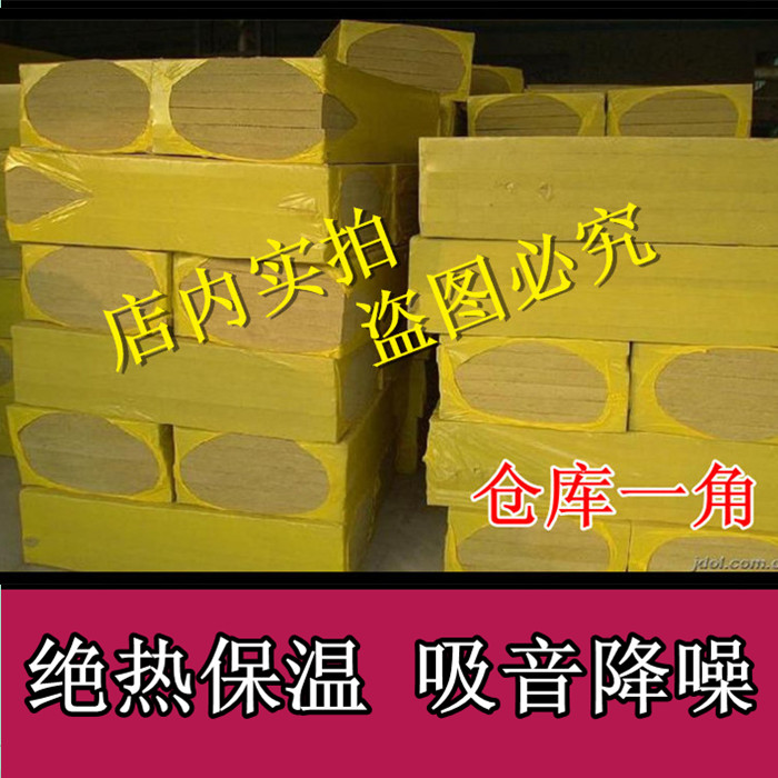 Paredes de paneles de lana de roca impermeable panel aislante de lana mineral hidrofóbico de paneles de lana de roca de 80.100 kilogramos de material de aislamiento de fuego