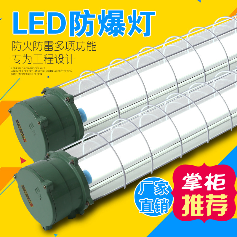 Led explosion proof lamp flameproof workshop, fluorescent lamp, single tube, double tube warehouse, gas station, three proof lighting lamps and lanterns